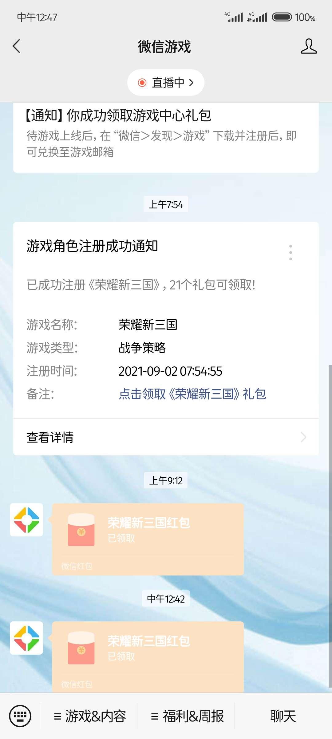 (游戏红包)荣誉三国新手申请注册最低6块插图2
