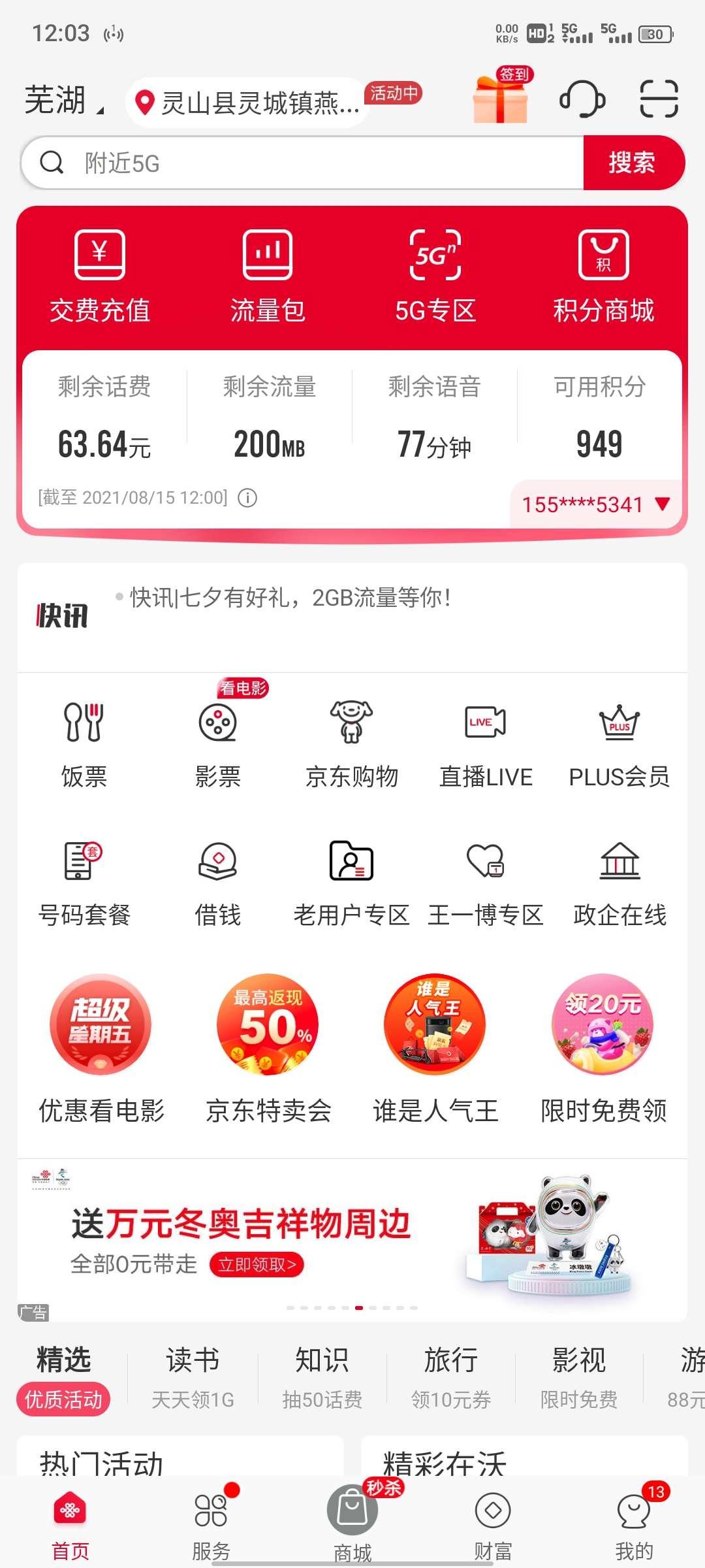 中国联通白爱奇艺月插图