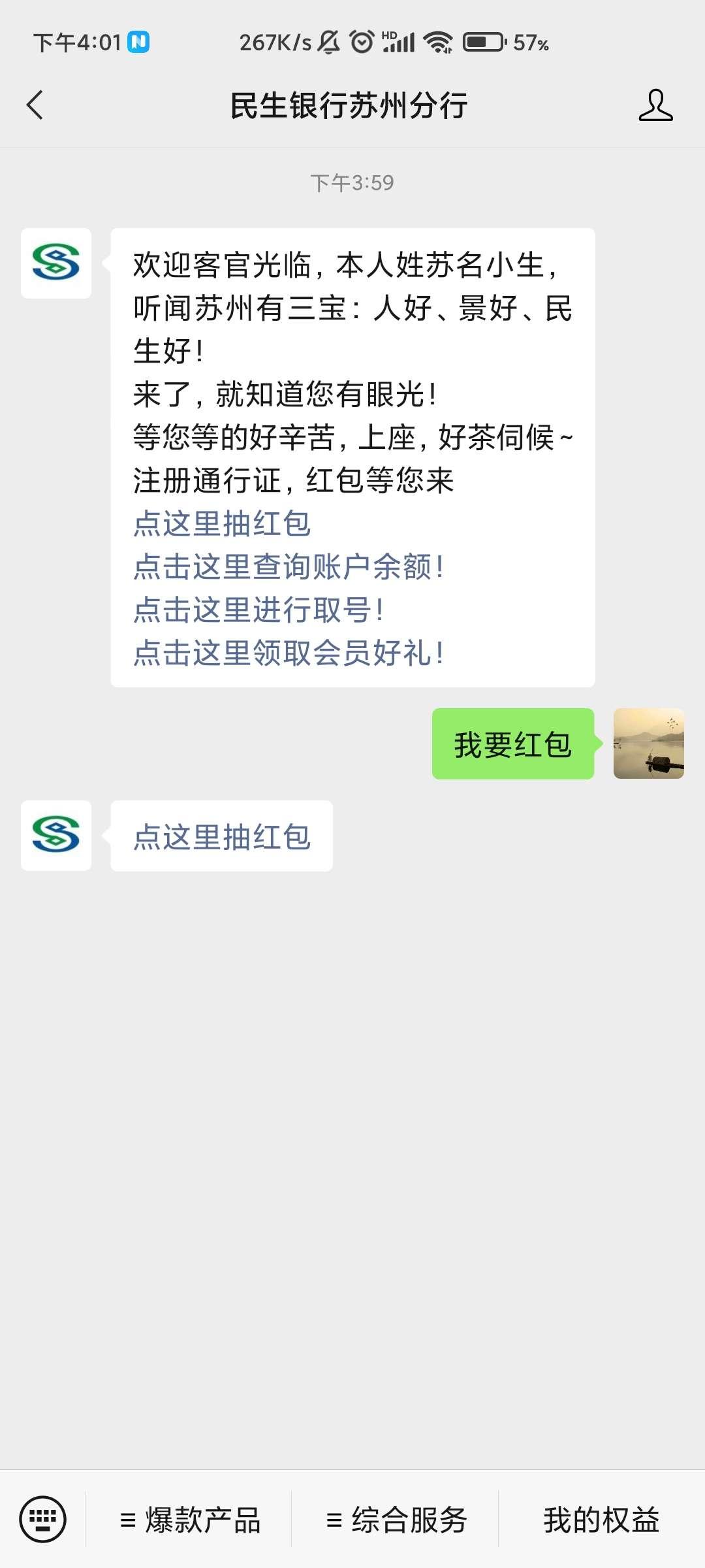 【现金红包】民生银行苏州分行领红包插图2