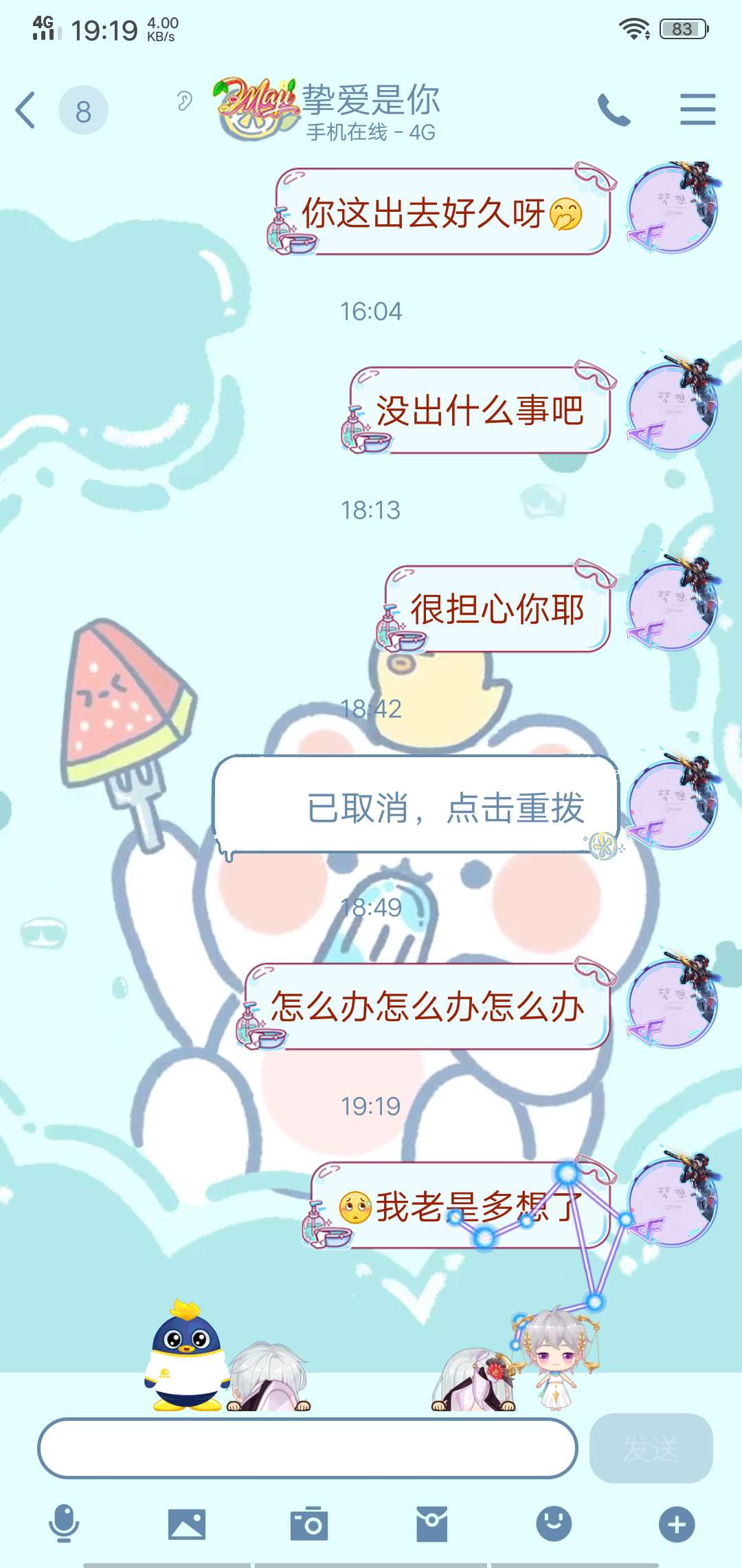 QQ超会免费领七夕装扮插图7