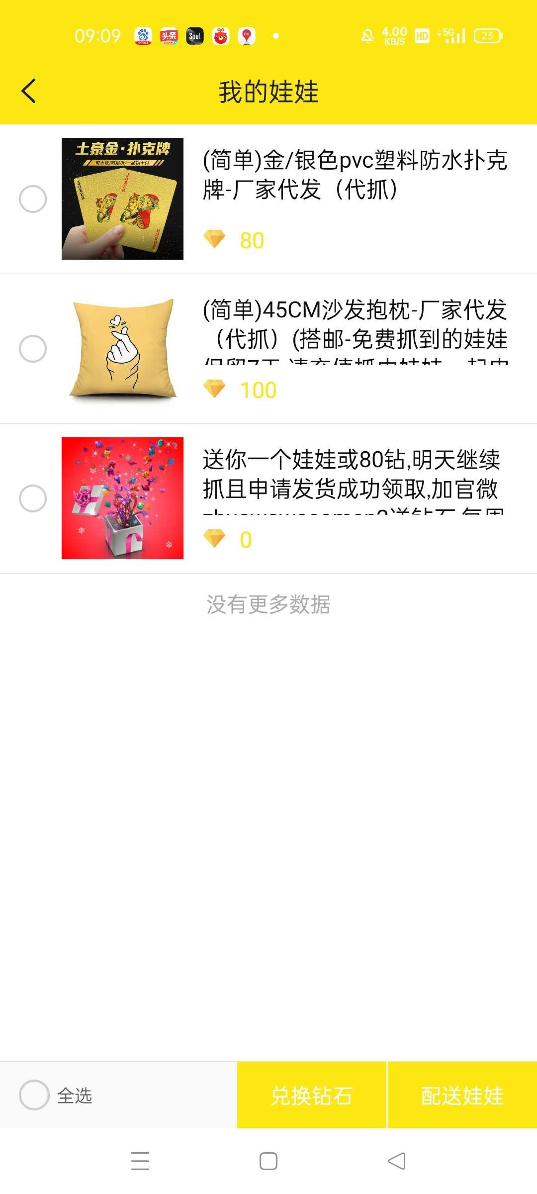 微信在线免费夹娃娃插图