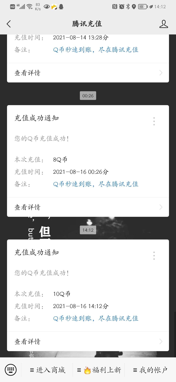 【虚拟物品】华为手机用户领10Q币插图3
