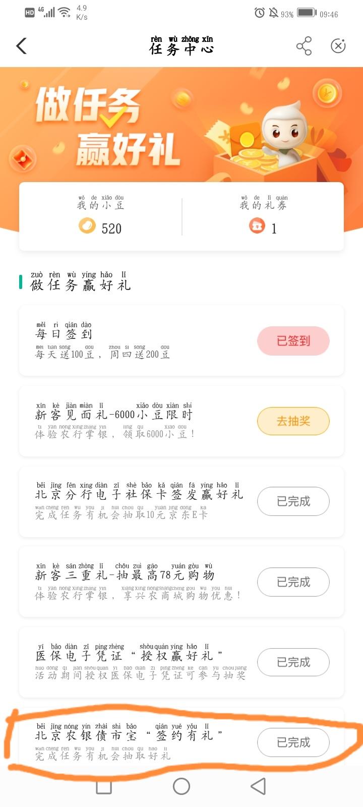 农业北京电子卡插图