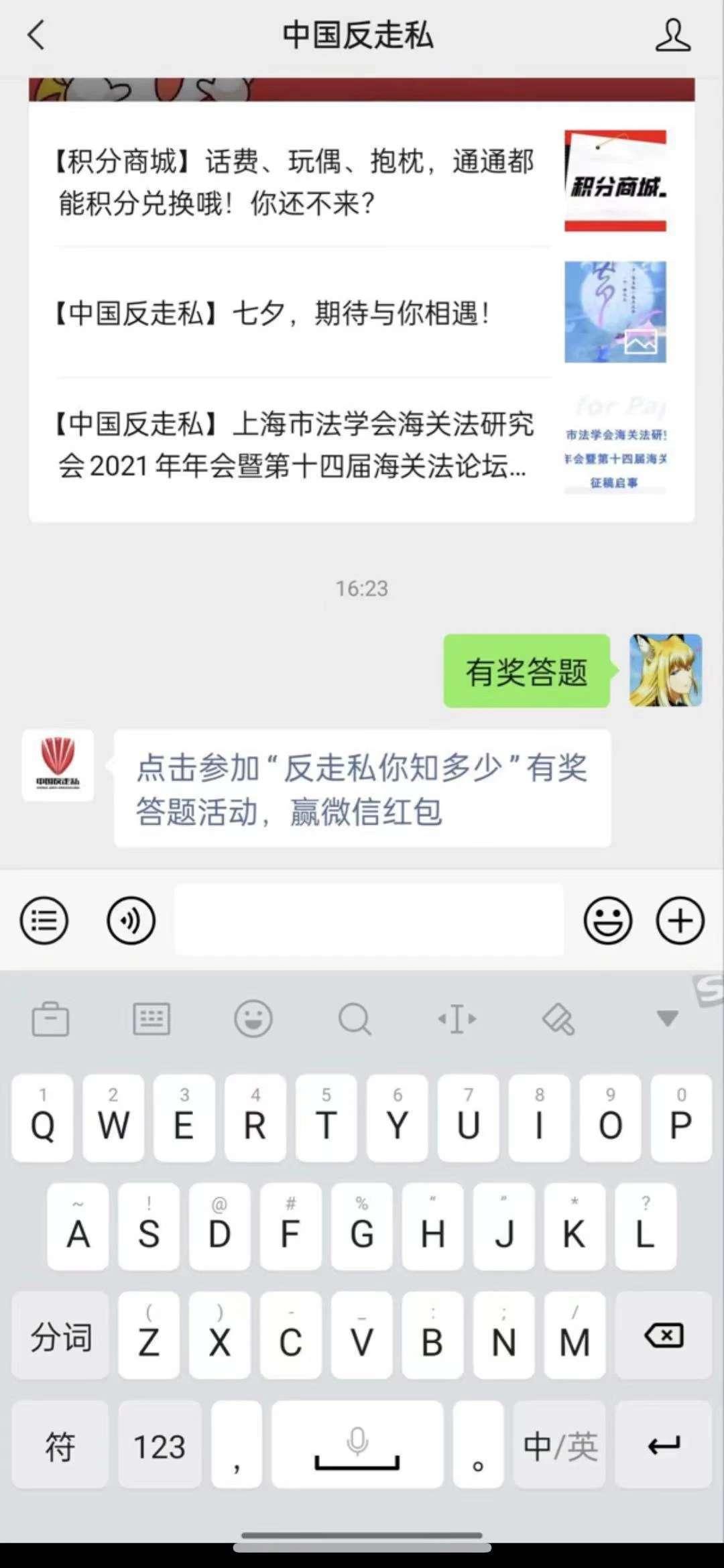 【红包区】中国反走私有奖问答问题抽红包插图1