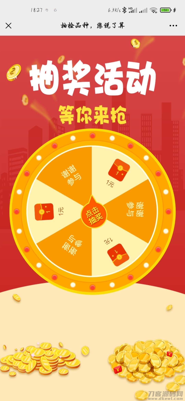 【红包】南通市市场管理网络投票抽红包插图1