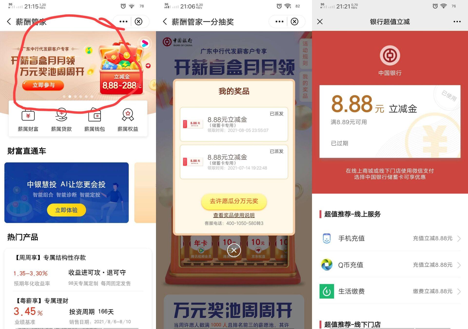 广东中行领8.88元立减金插图