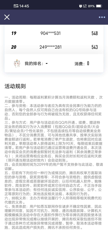 【虚拟物品】QQ鹅消费和任务返回超会员天数插图2