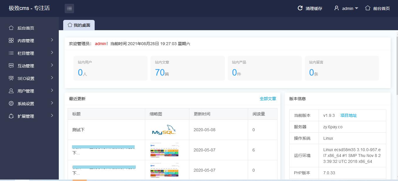 极致cms构建2021资源网络系统源代码_附视频构建教程