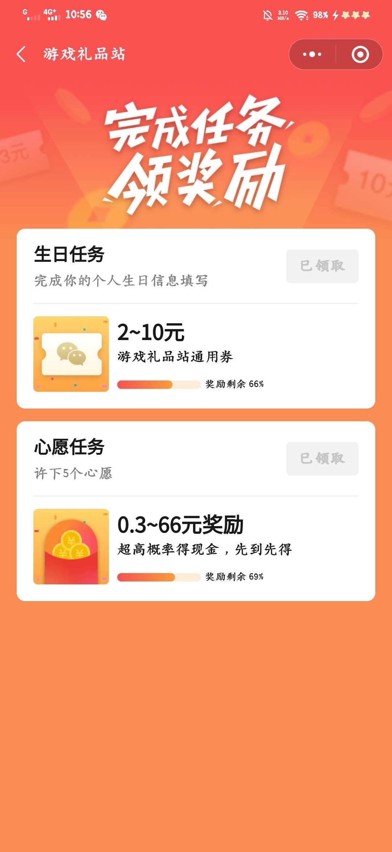 手机微信臆想山河抽0.3⁻66元红包奖赏插图2