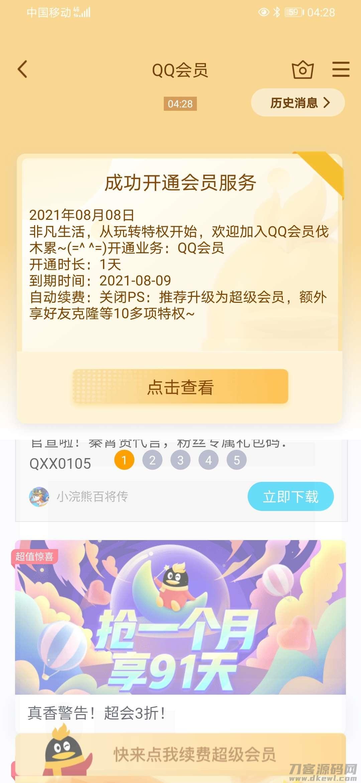 【QQ会员】每天秒到账,无需注册插图2