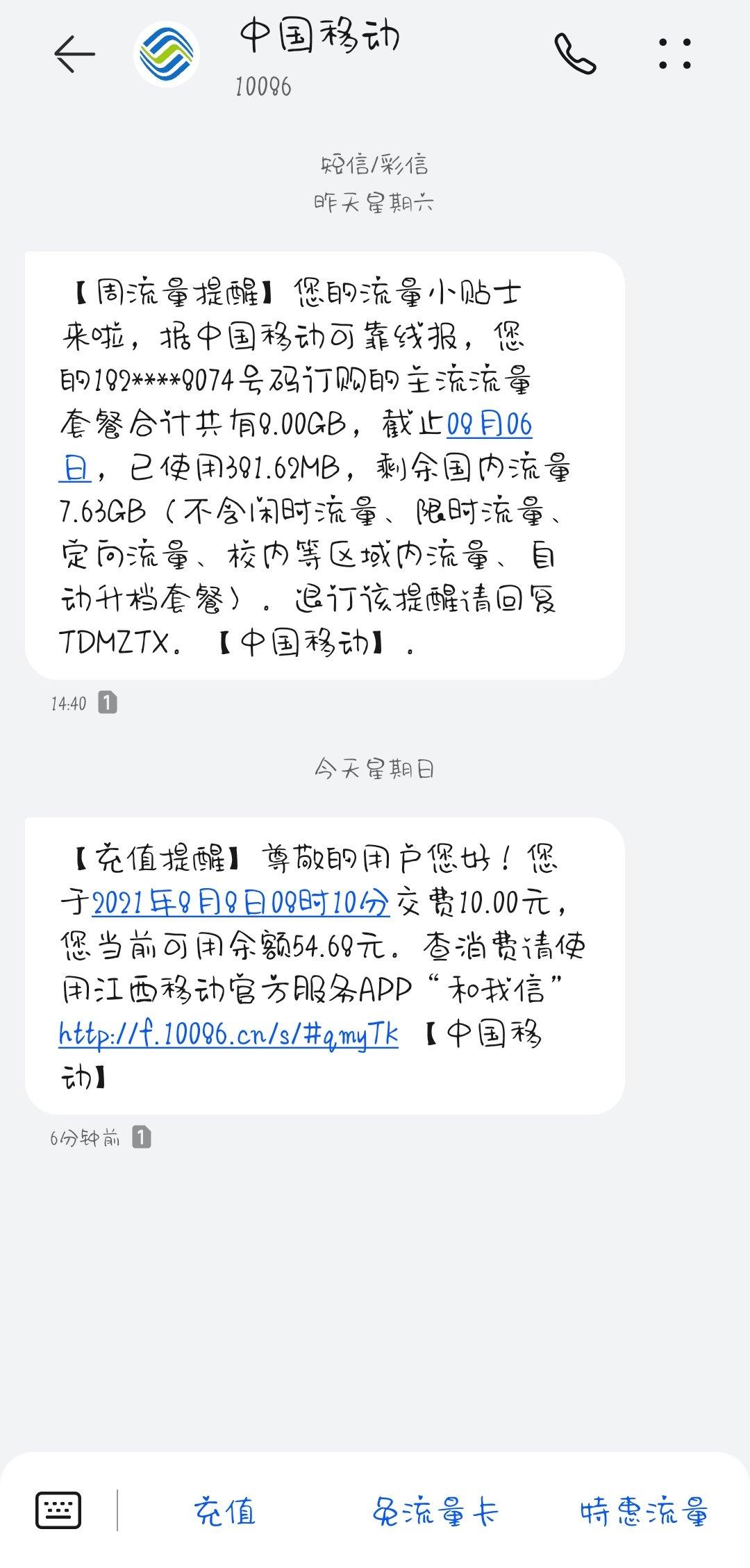 【活动介绍】广西农行百万好礼送最高通话费100元插图2