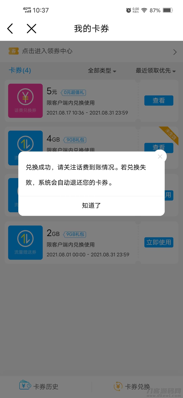 手机零元超值礼【话费流量】插图2