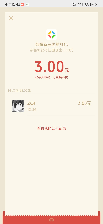 荣光新三国注册收到红包andq硬币插图