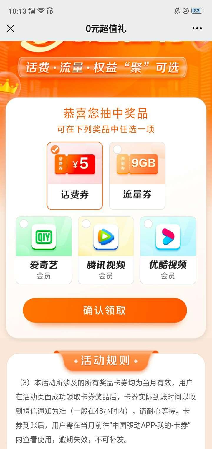 【手机话费总流量】中国移动号码领五元手机话费或9G总流量插图