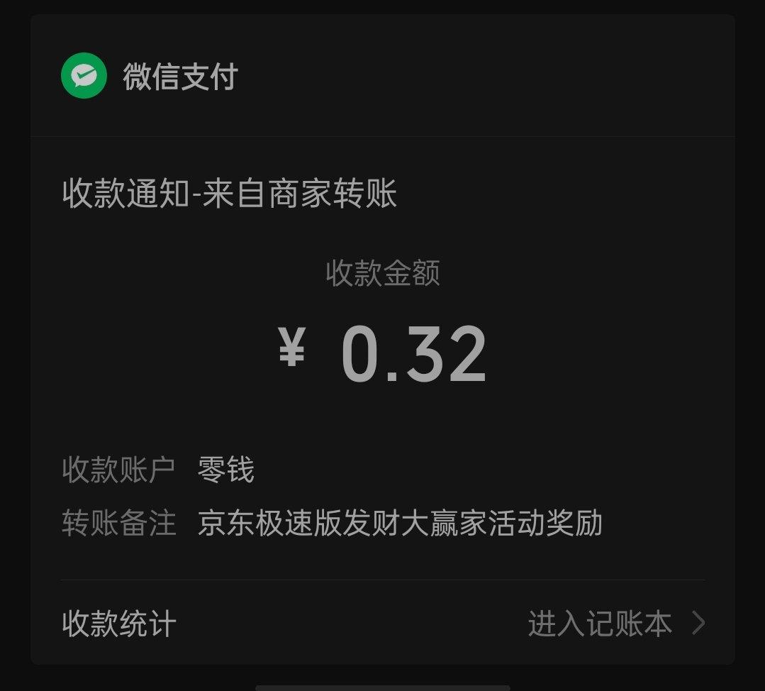 [无限制]京东商城极速版大红包每钟头0.32及之上插图