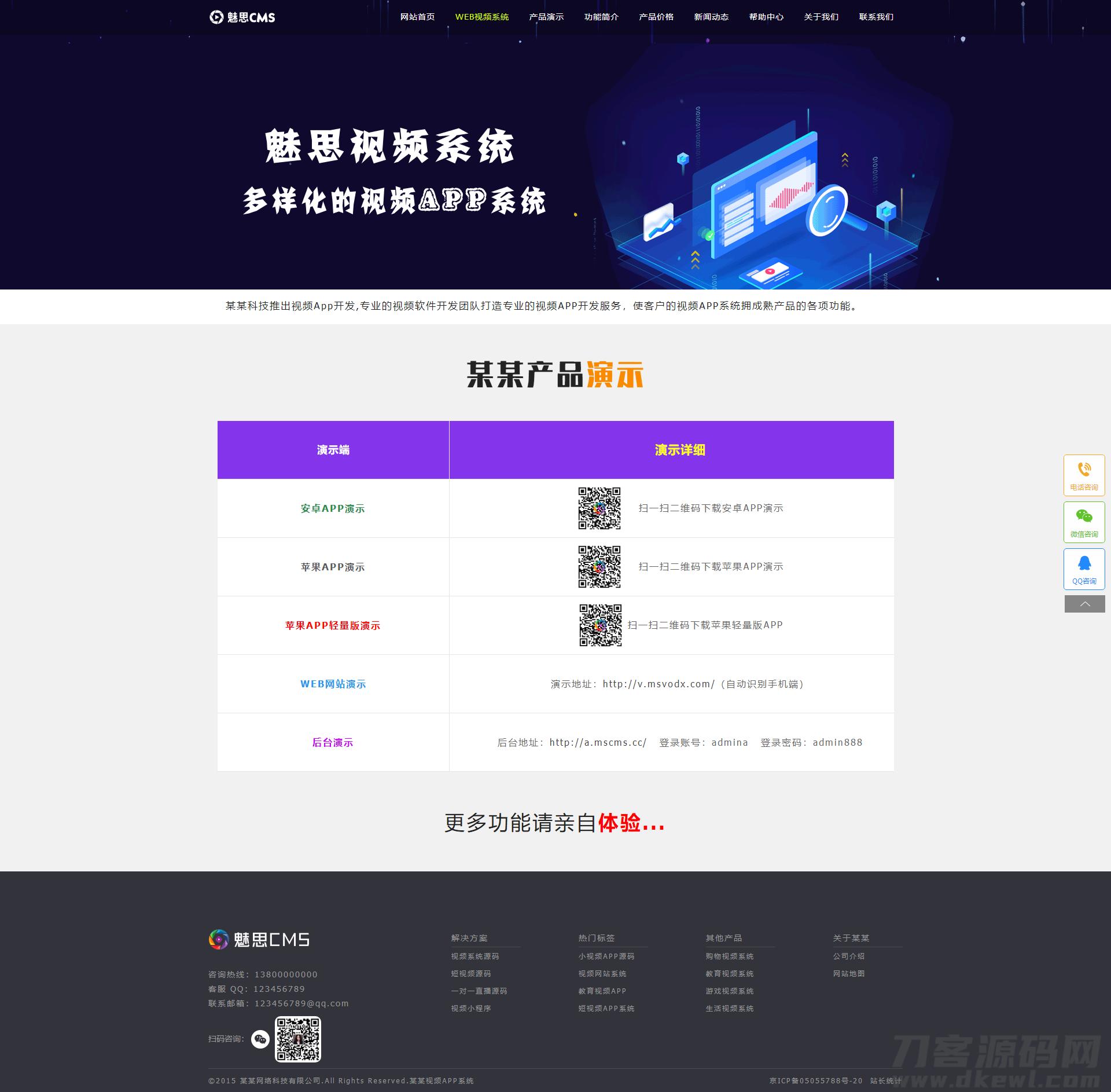 yzmcms仿制魅思视频软件官网_带后台插图1