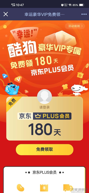 【虚拟物品】酷狗豪华VIP用户幸运用户领取180天京东会员插图