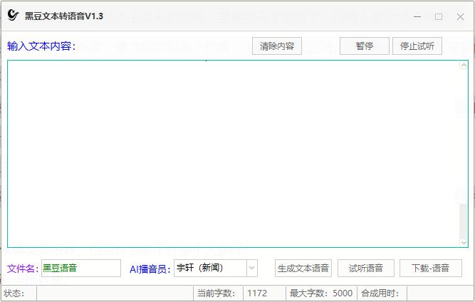 大黑豆文本转语音专用工具V1.3(语音小说,摆地摊视频语音等制做管理者)