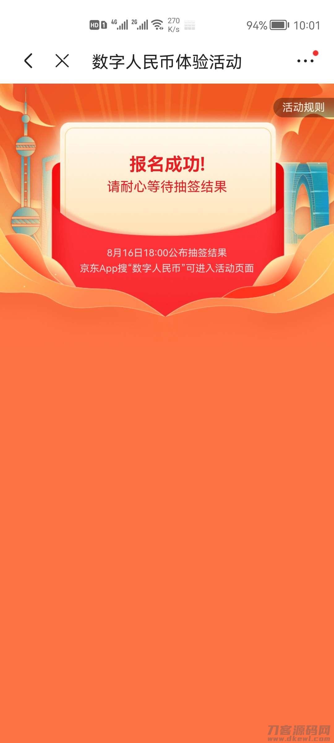 京东数字人民币活动,今天的新活动插图2