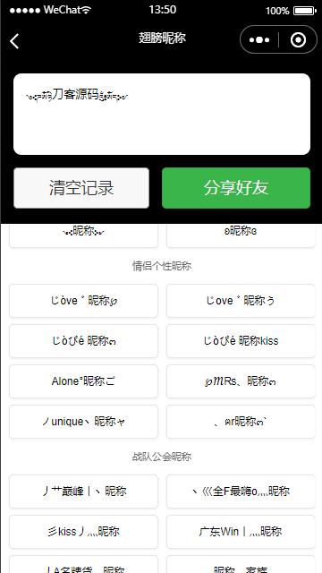 微信流量主系列产品|多用途辅助工具小程序网站源码下载