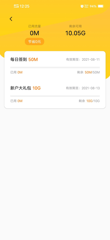 免费领10G总流量插图