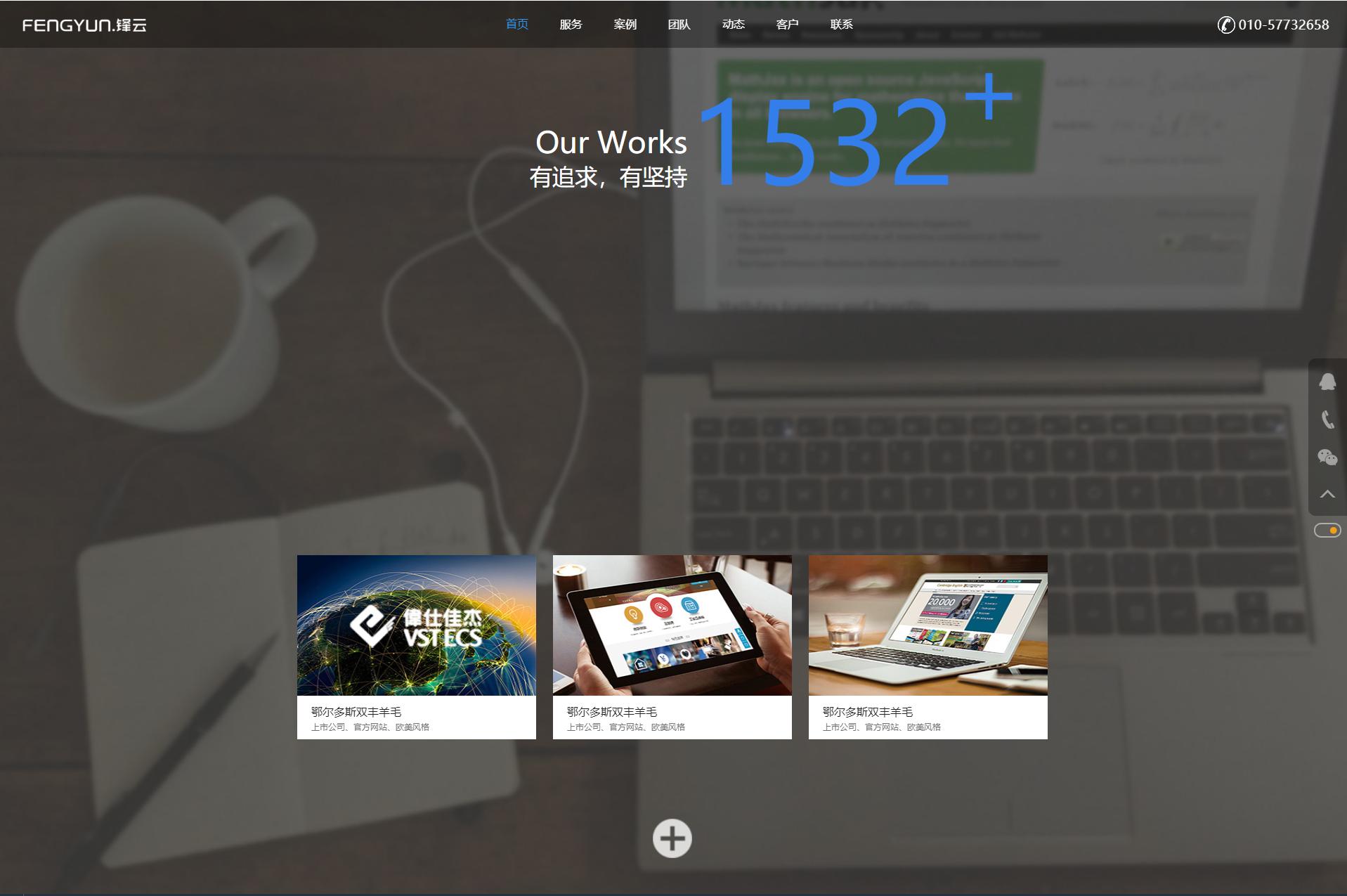HTML5网络技术公司网站模板插图2
