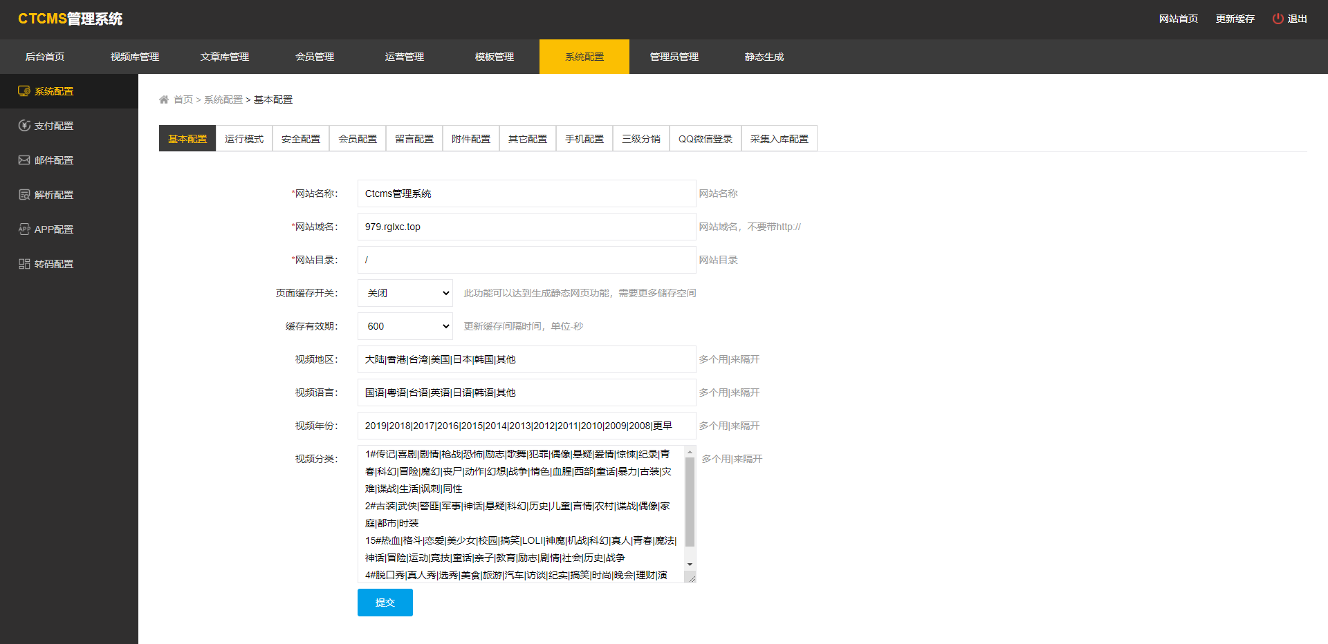 使用价值5800至尊版/赤兔CMS影视制作系统源码全开源系统插图8