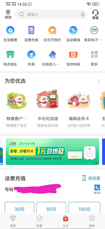中国银行APP领取微信立减金,至少领取10立减金插图