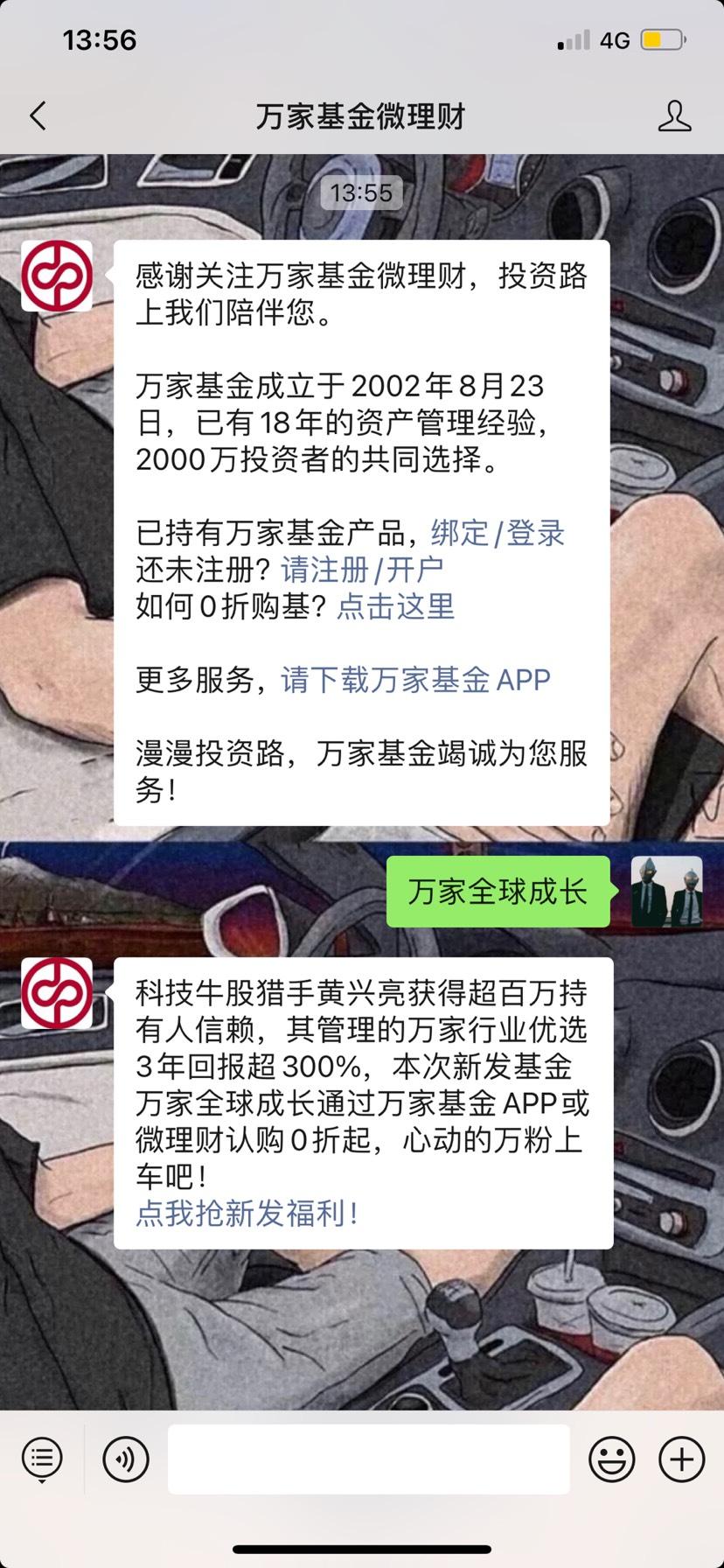 【现金红包】万家基金微资产管理抽红包插图