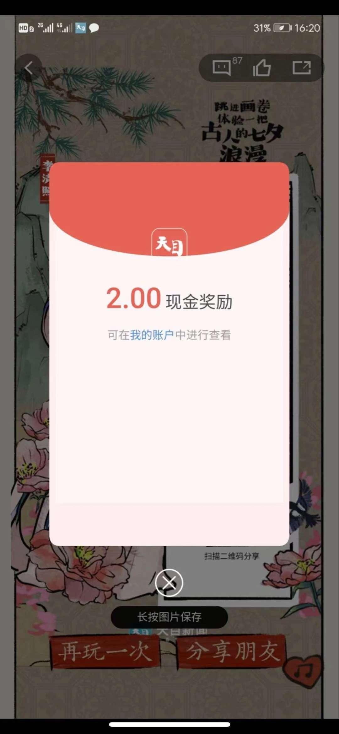 【红包活动】天目新闻七夕浪漫回答抽红包插图