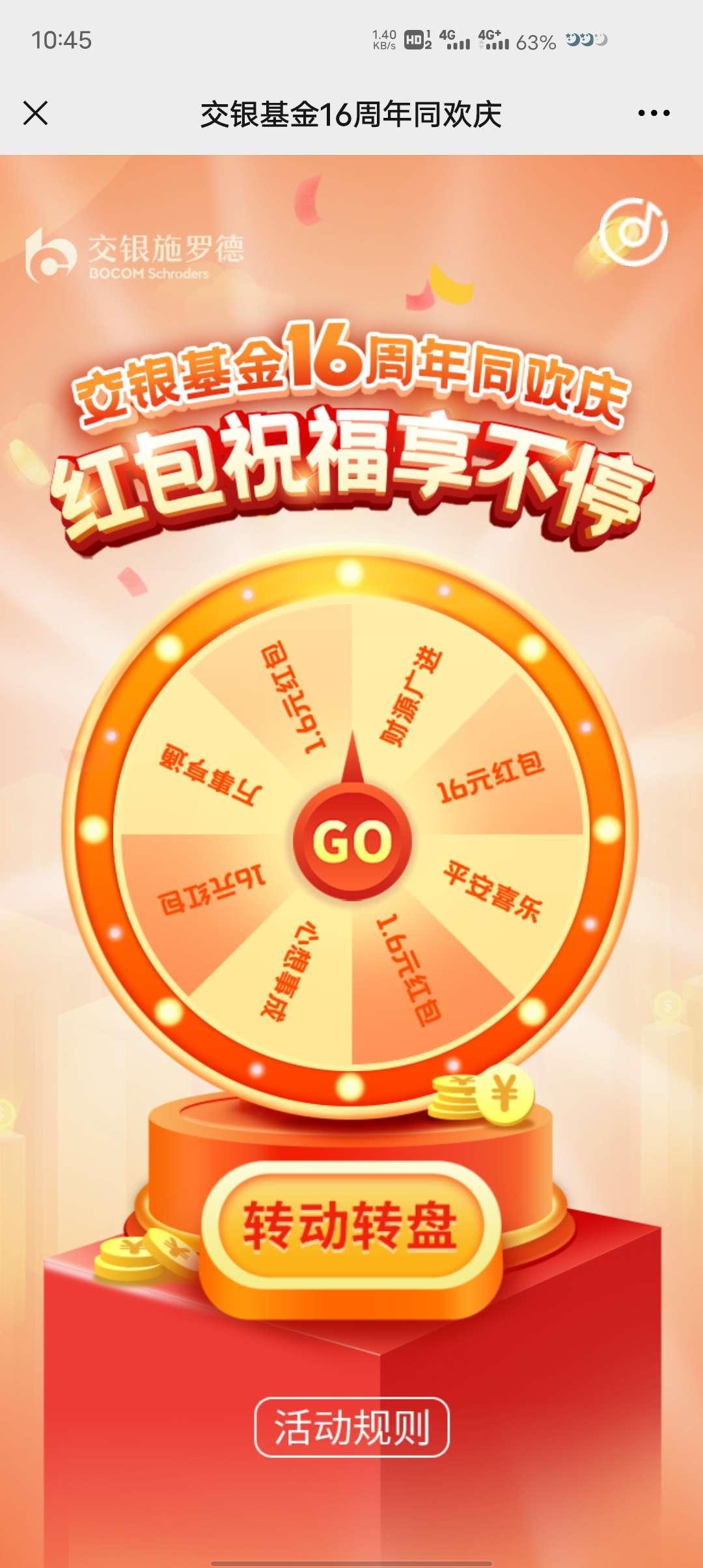 交银基金16周年与欢庆抽1.6-16元微信红包插图1