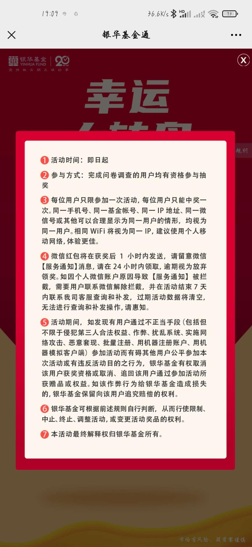 【现金红包】银华基金通注册抽红包插图2