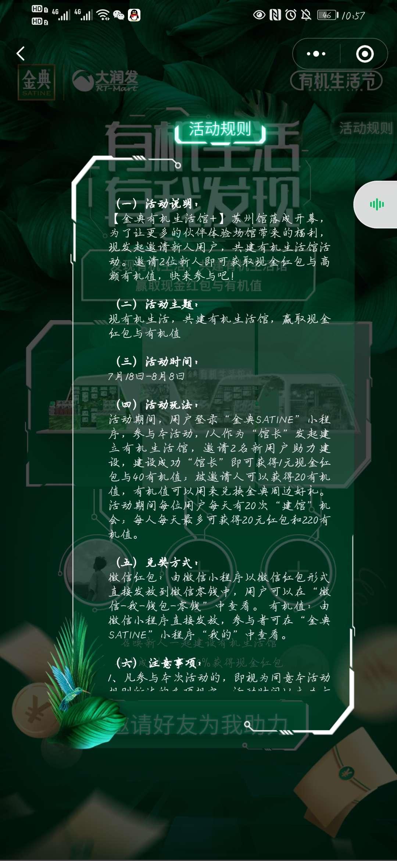 【现金红包】金典SATINE团队抽红包插图