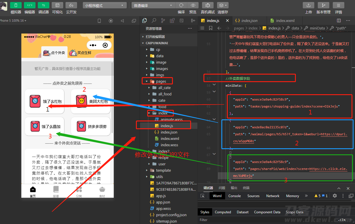 快递食谱小程序源代码-带流量主要功能-快递个人也可以审查插图2