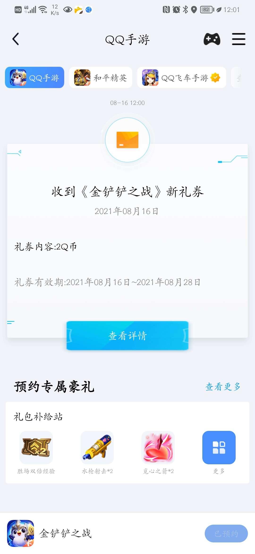 【虚拟工具】金铁锹之战抽q币插图3