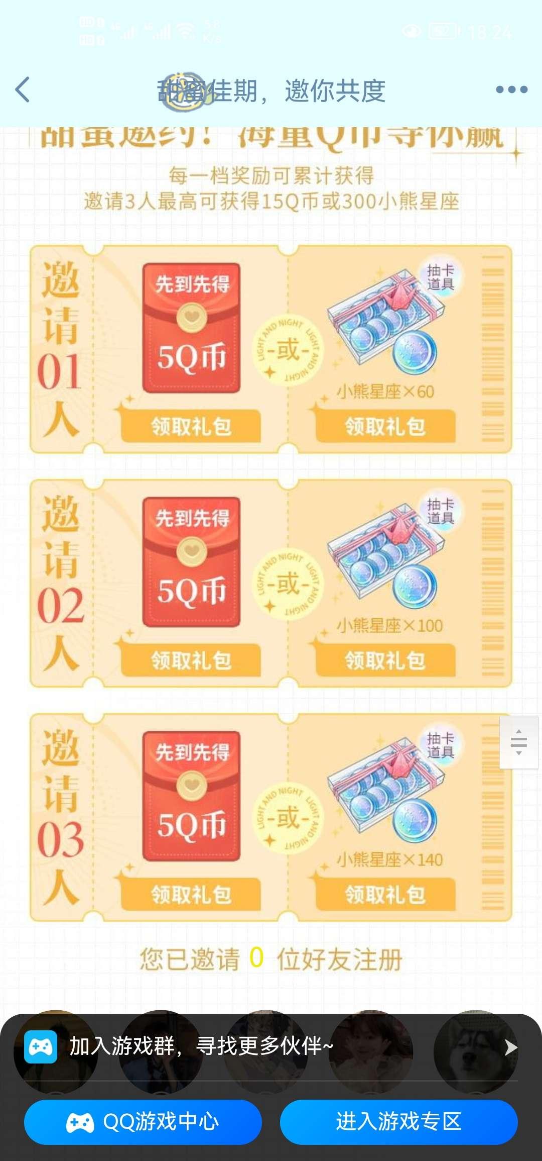 光与夜之恋登记领取25Q币【虚拟物品】插图1