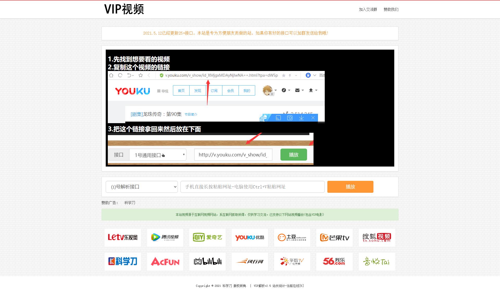 先发各大网站VIP影视解析网站源代码 单独后台管理 不用数据库查询插图