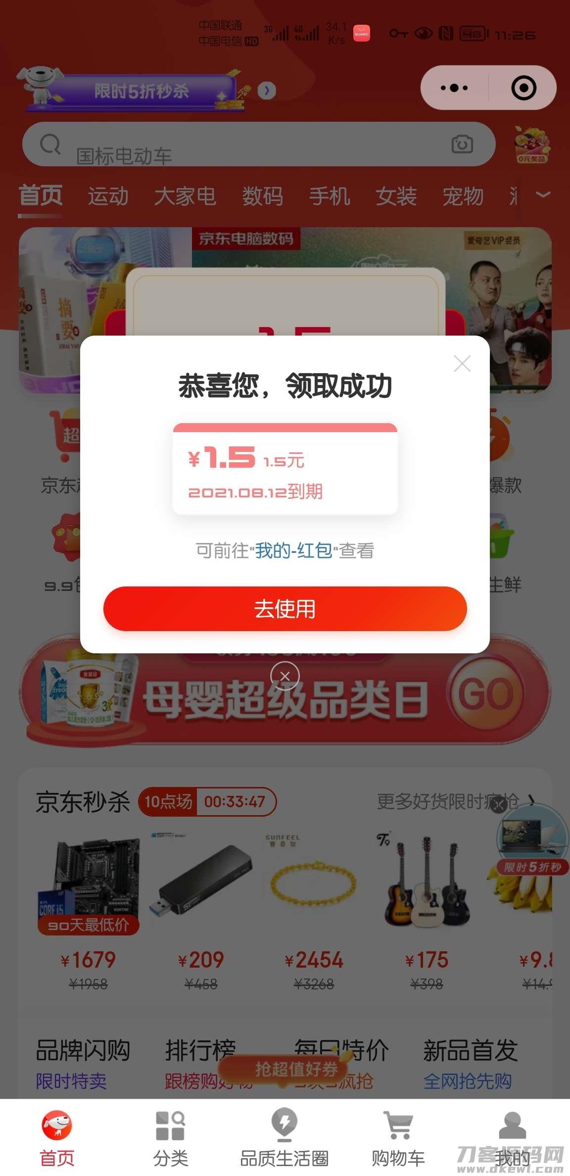 【虚拟商品】京东商城领1.5元无条件消费大红包秒到京东e卡包插图1
