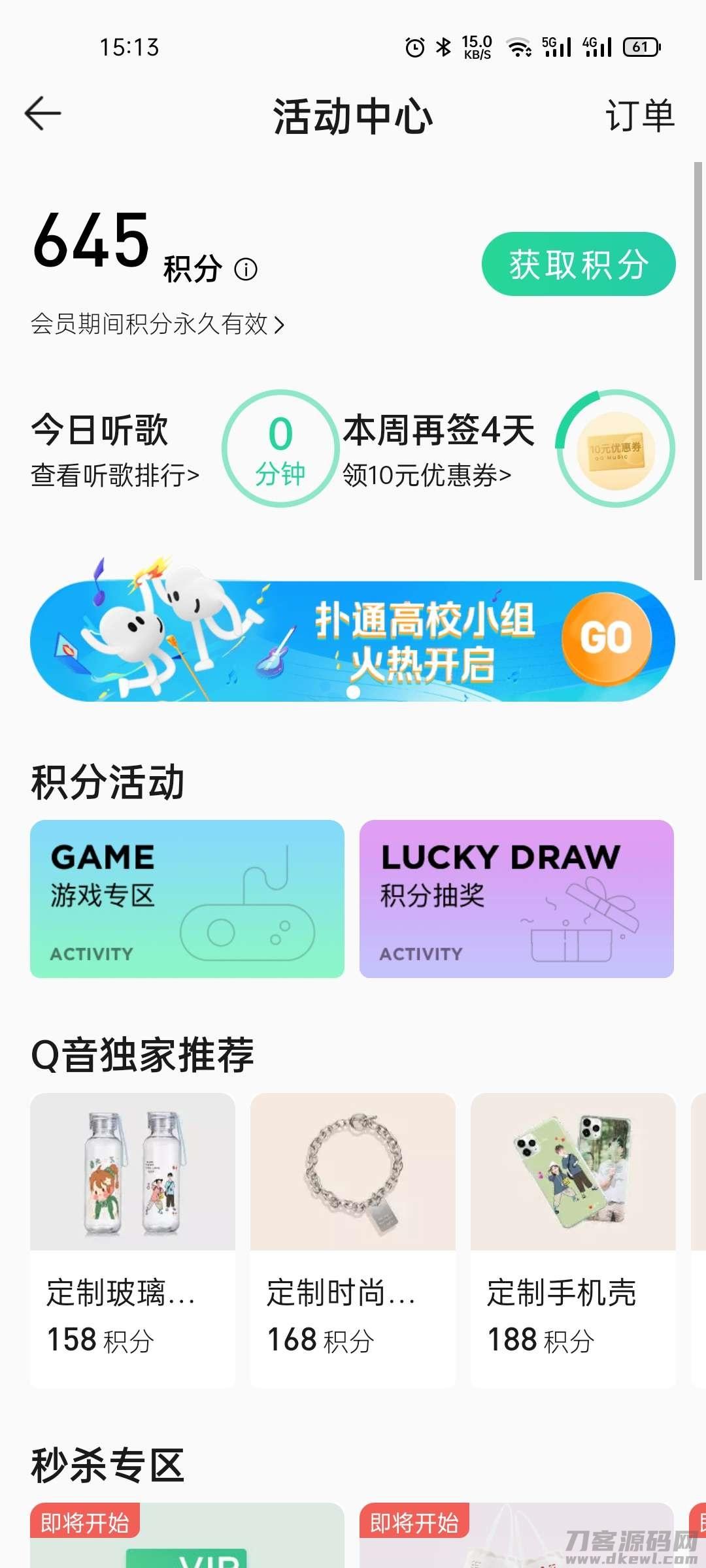 【虚拟商品】QQ音乐签到可得7天绿钻豪华版等插图