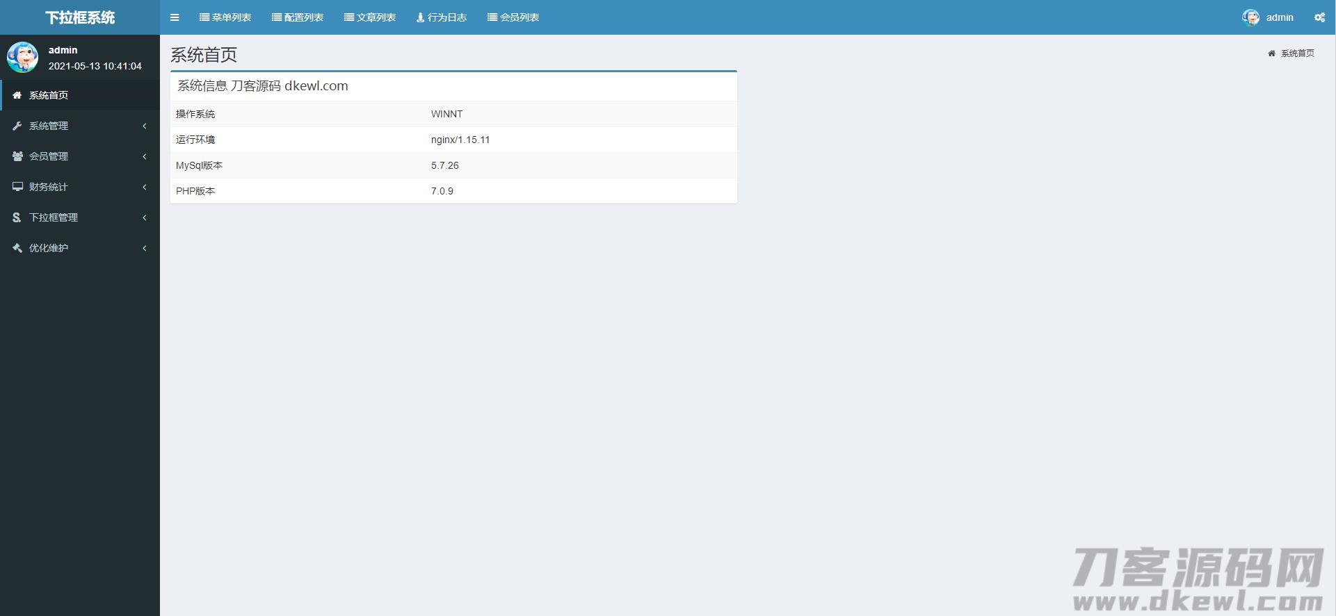 关键字SEO搜索推荐/下拉列表/优化软件/按天扣费系统软件全开源系统插图1