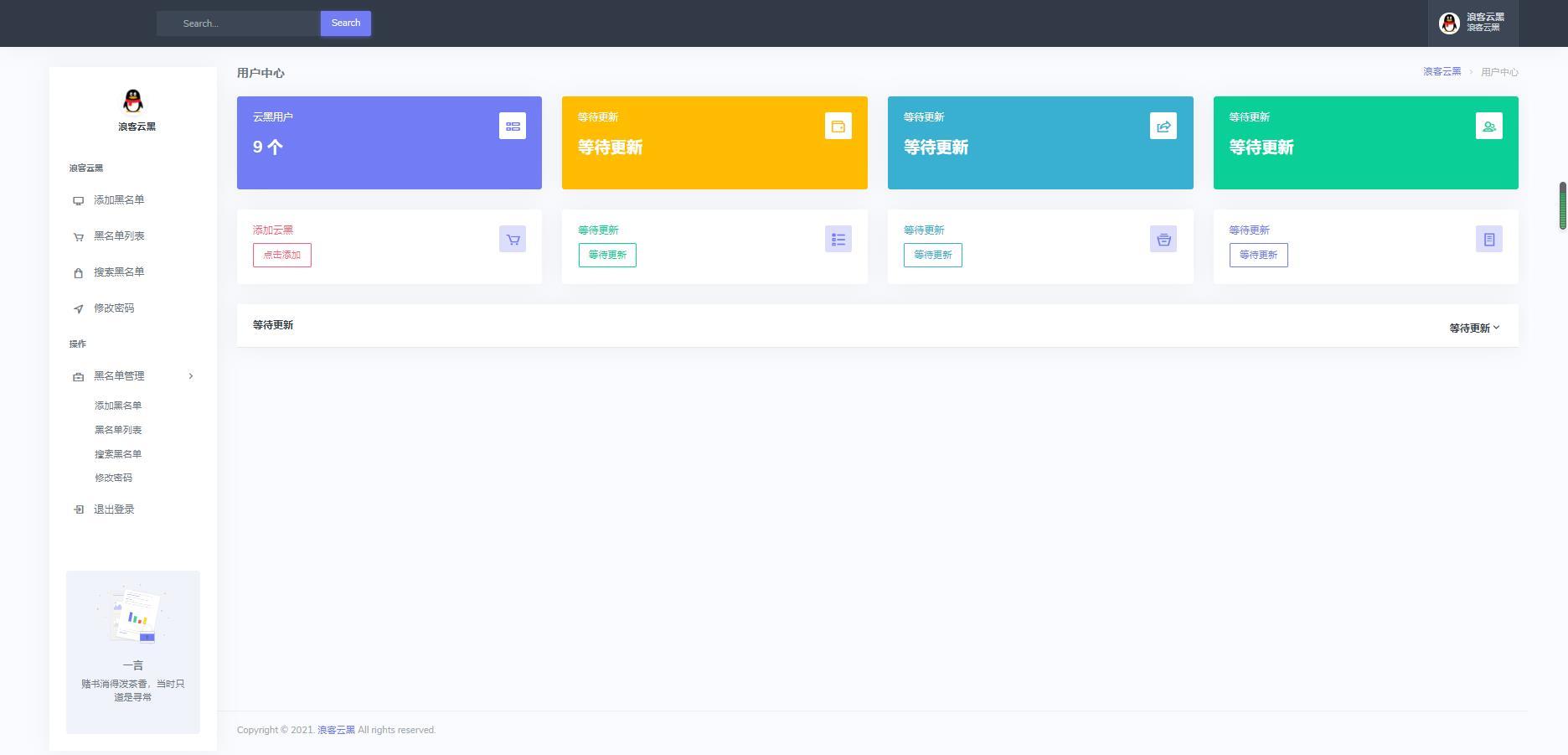 云黑系统,浪客云黑3.0,黑名单系统插图7