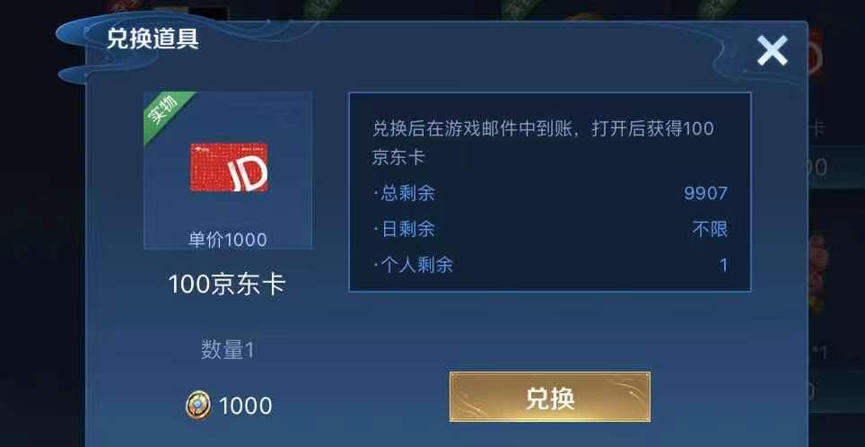 【实物报酬】王者的荣大仙杯换100京东卡插图2