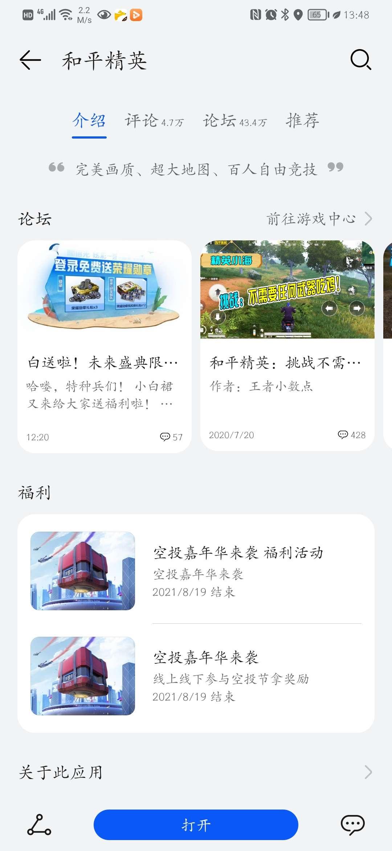 【虚拟物品】华为手机用户领10Q币插图