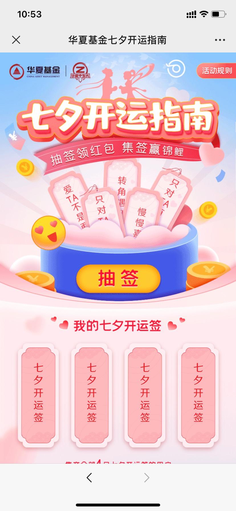 【现金红包】华夏基金抽取微信红包插图1
