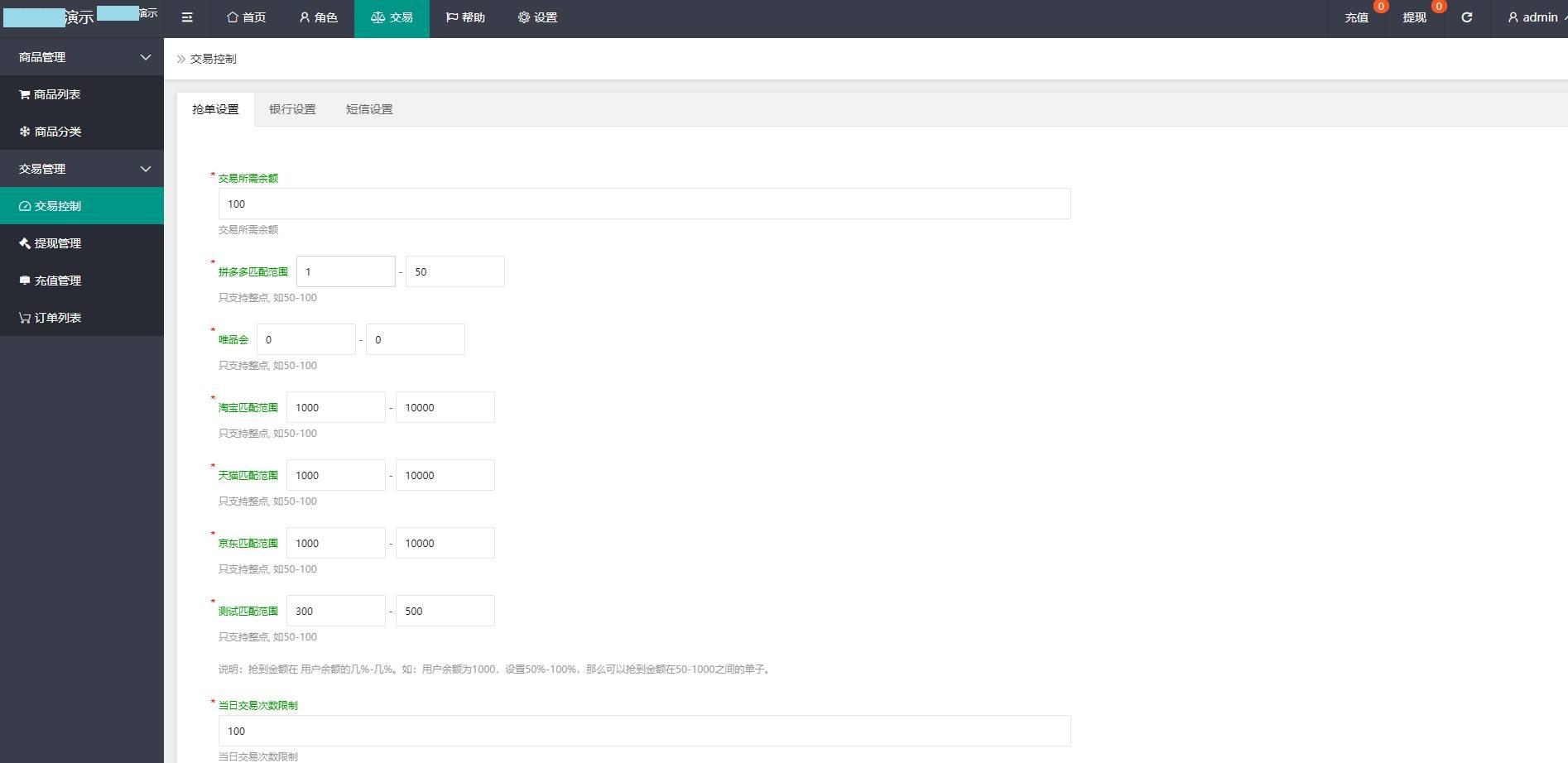 PHP二开自动抢单系统源码三语言(中文、英语、马来语)插图