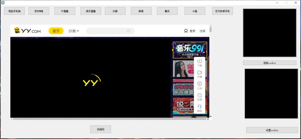 支付Cookie获取软件/淘宝CK/JD.COMCK/YY直播/虎牙直播/抖音/腾讯/斗鱼获取COOKIE软件