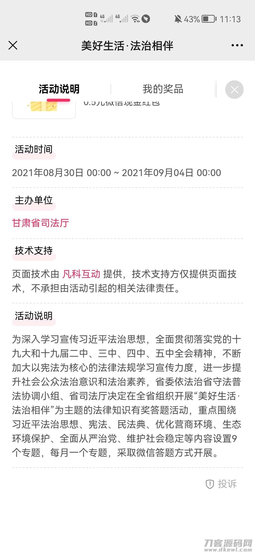 【红包】甘肃省丝绸之路法雨法律法规解题抽红包插图1