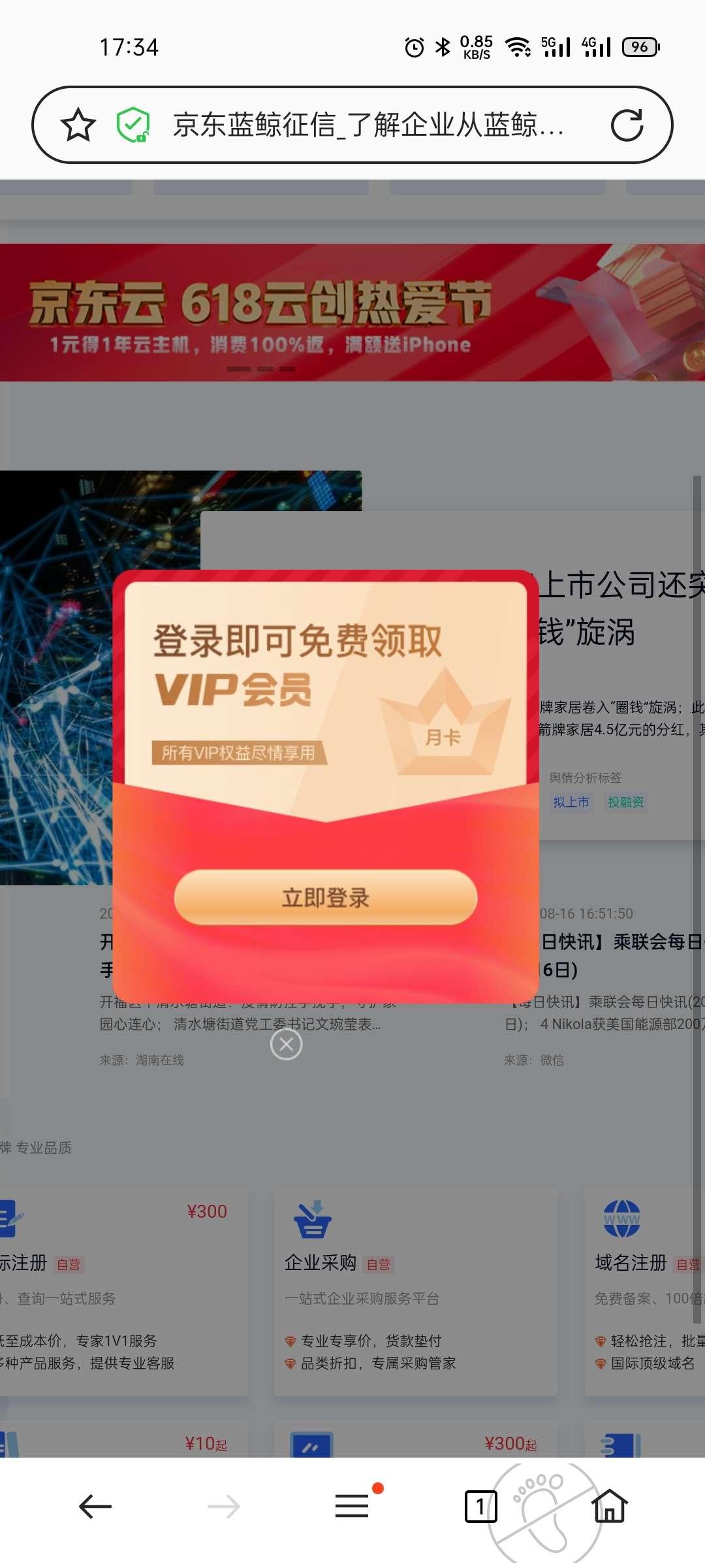 【虚拟物品】京东查询企业月卡会员插图