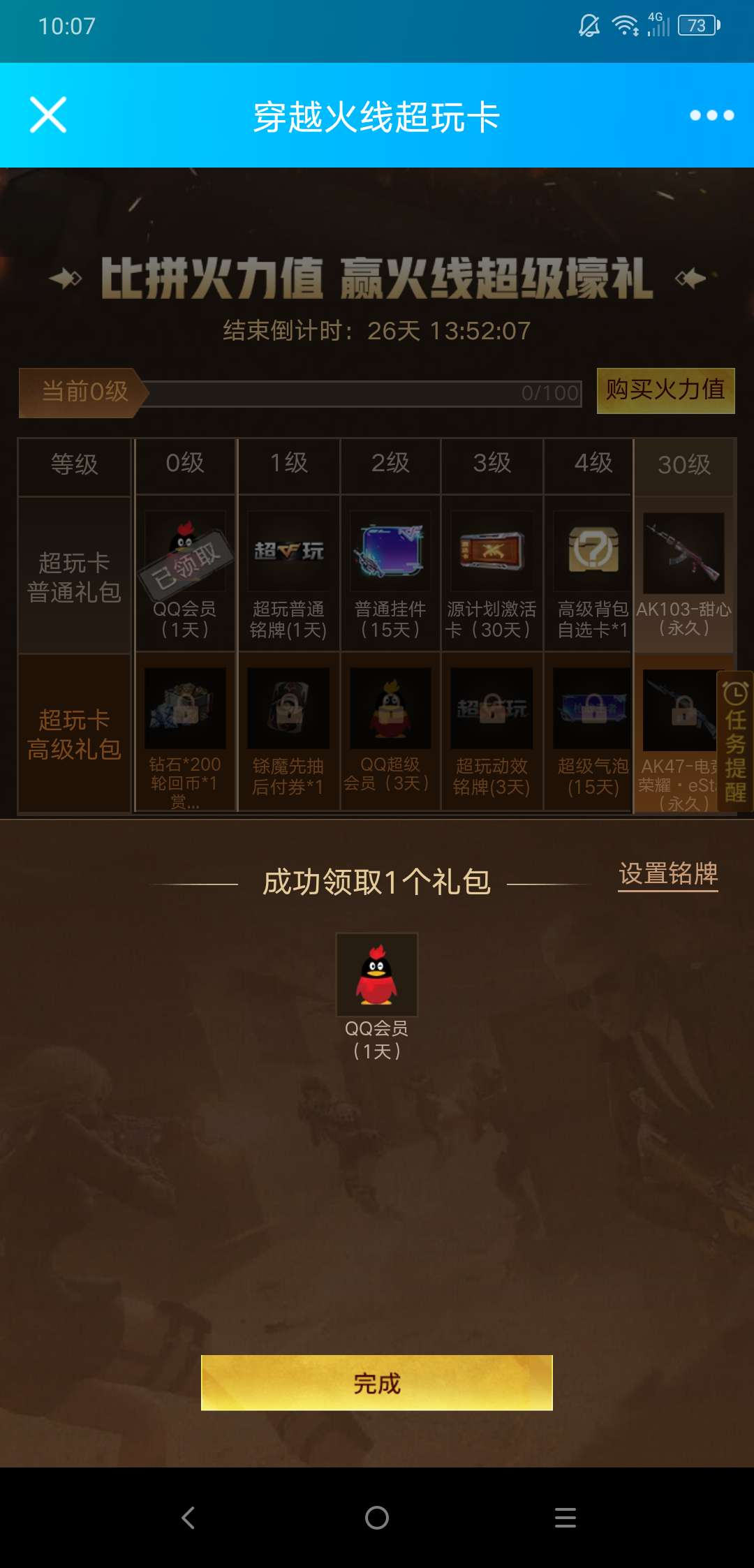【虚拟物品】通过最前线领取QQ会员插图1