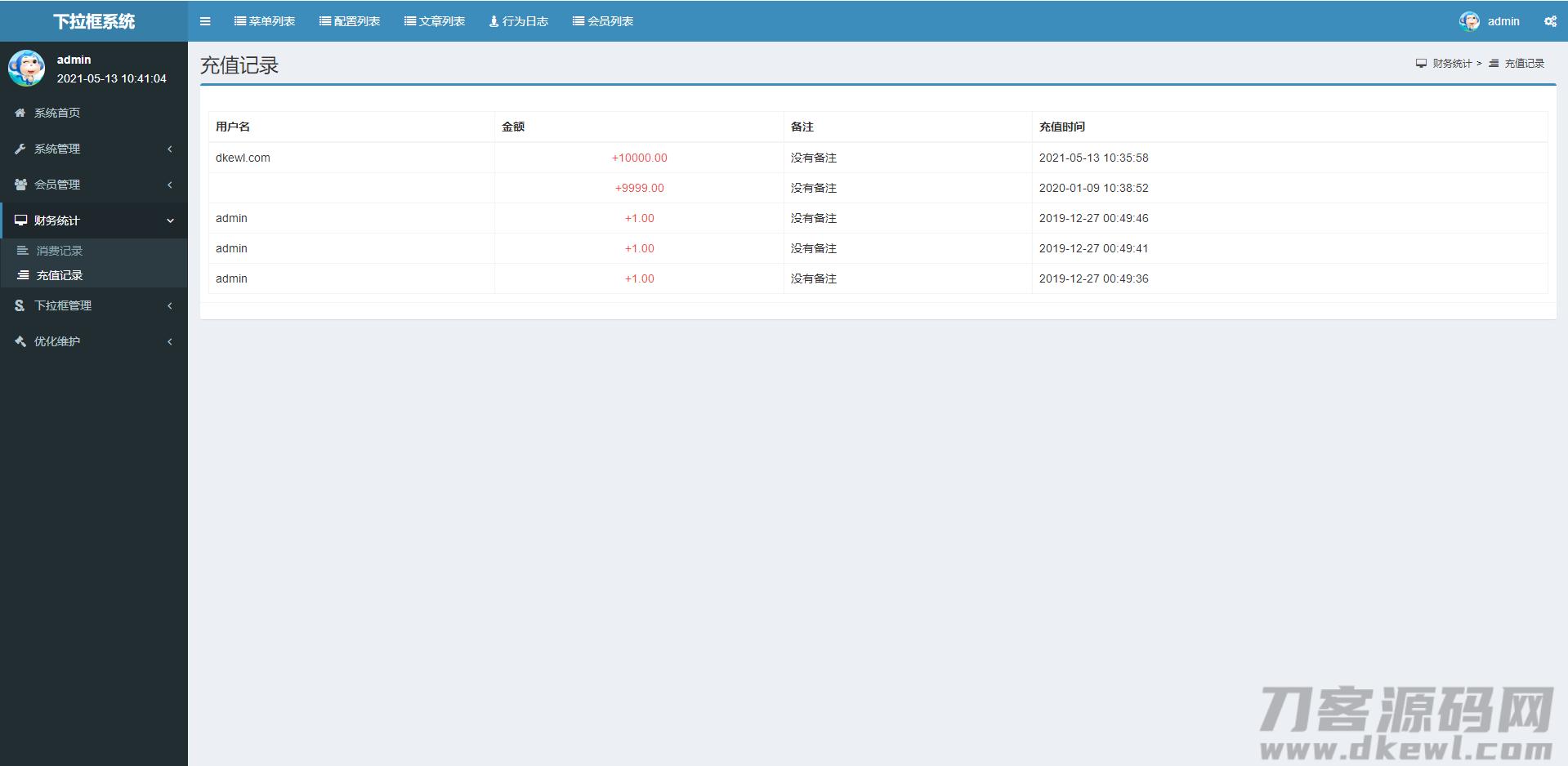 关键字SEO搜索推荐/下拉列表/优化软件/按天扣费系统软件全开源系统插图2